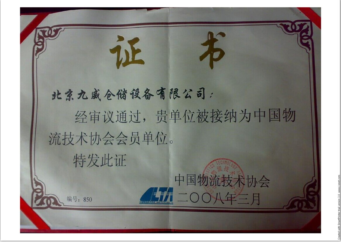 China logistics technoloty association