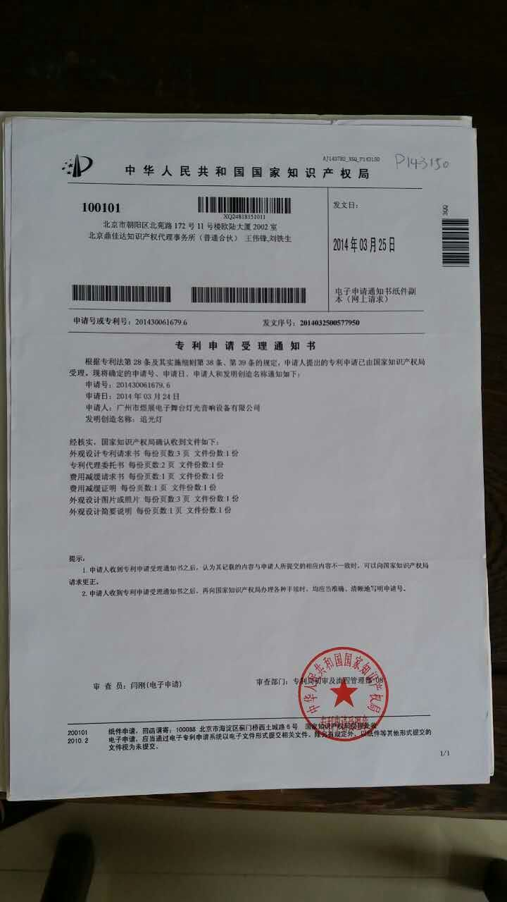 Patent of 360W/ 2500W/4000W Stage Light Follow Spot Light