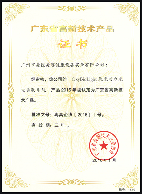 OxyBioLight is recognized as a national high-tech products in 2015