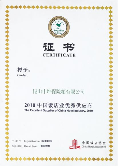 certificate of excellent supplier of China Hotel