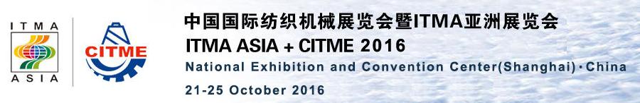 ITMA ASIA+ CITME 2016