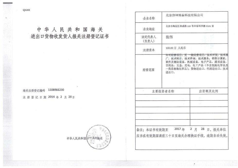export license-3