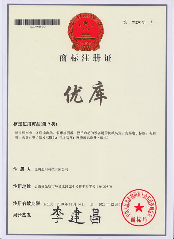 YOKO Trademark Certificate