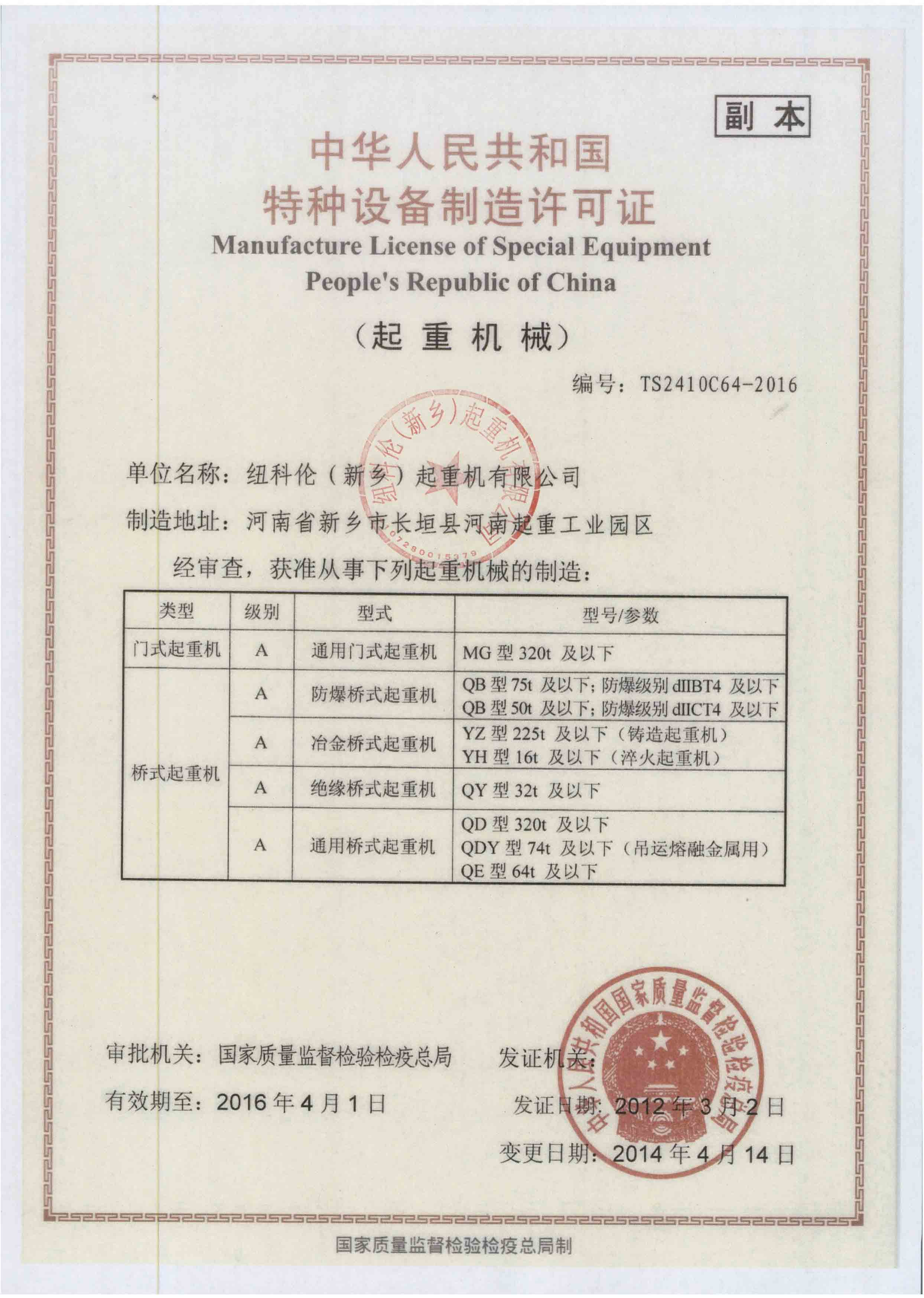 Heavy duty overhead crane/gantry crane manufacture license