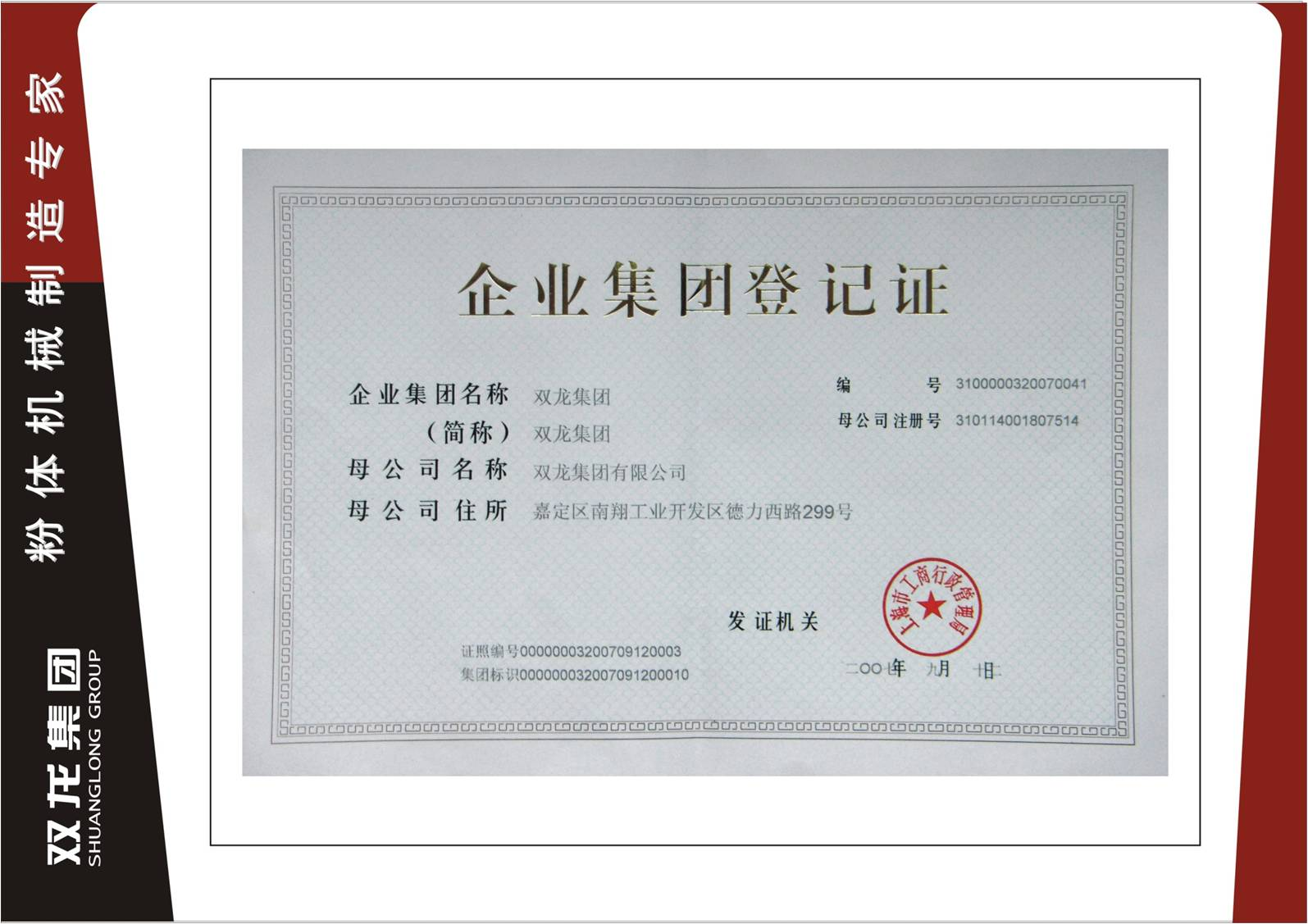 Enterprise Group Registration Certificate