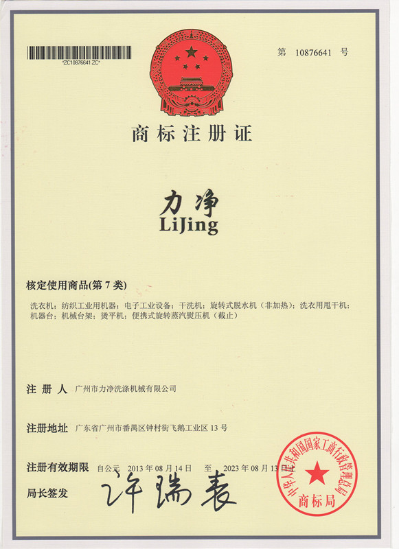 Lijing registered trademark
