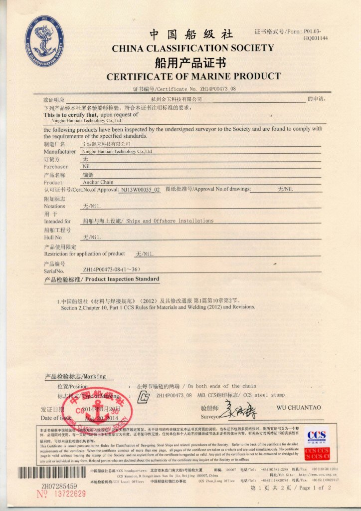 CCS certificate of anchor chain