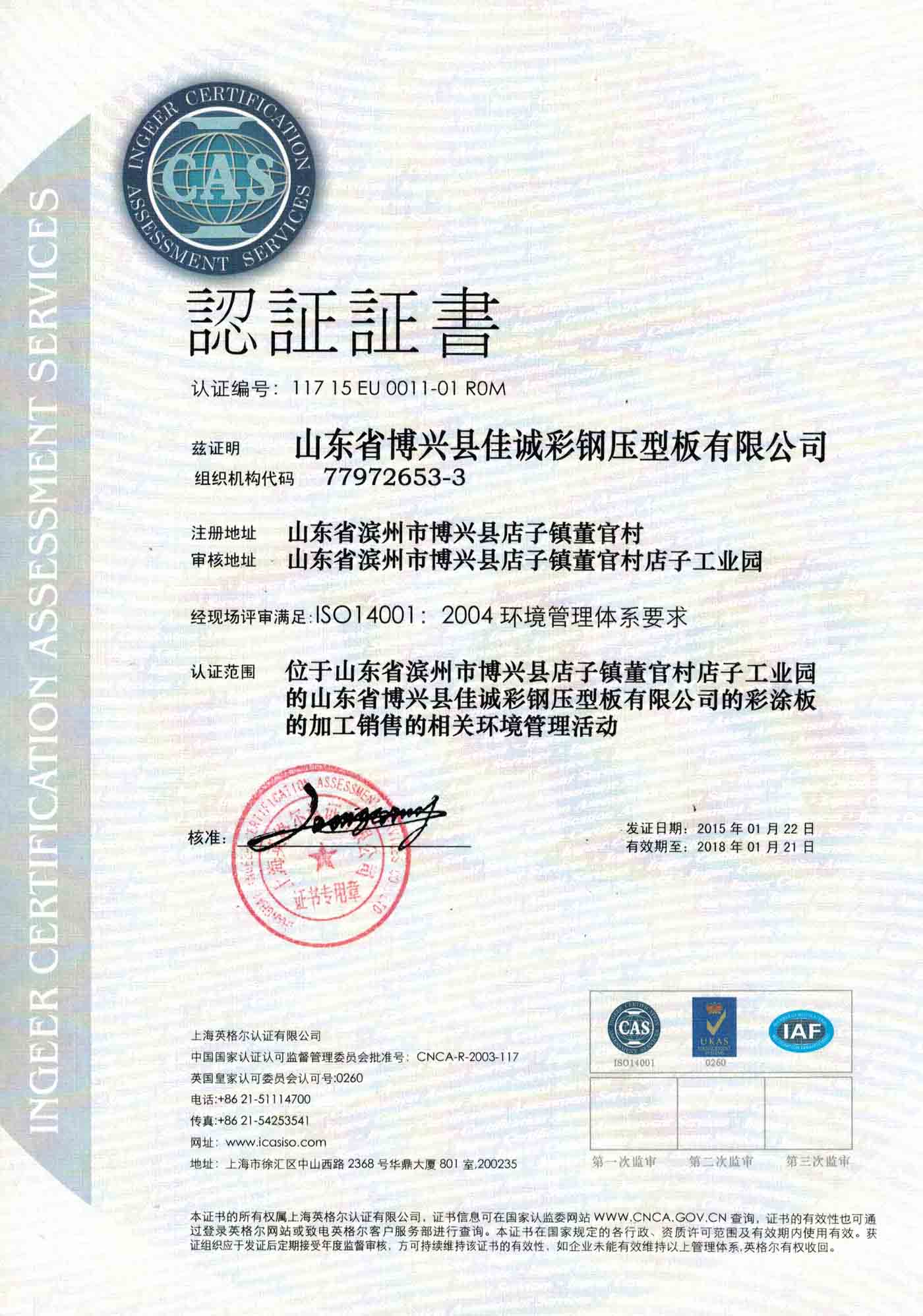 ISO14001:2004 Certificate of Registration (Chinese Version)