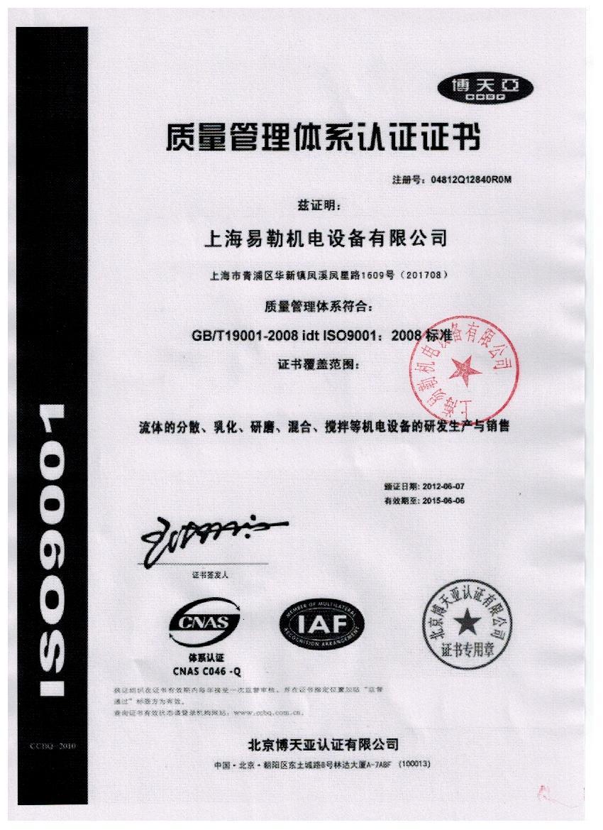 ISO9001 copy