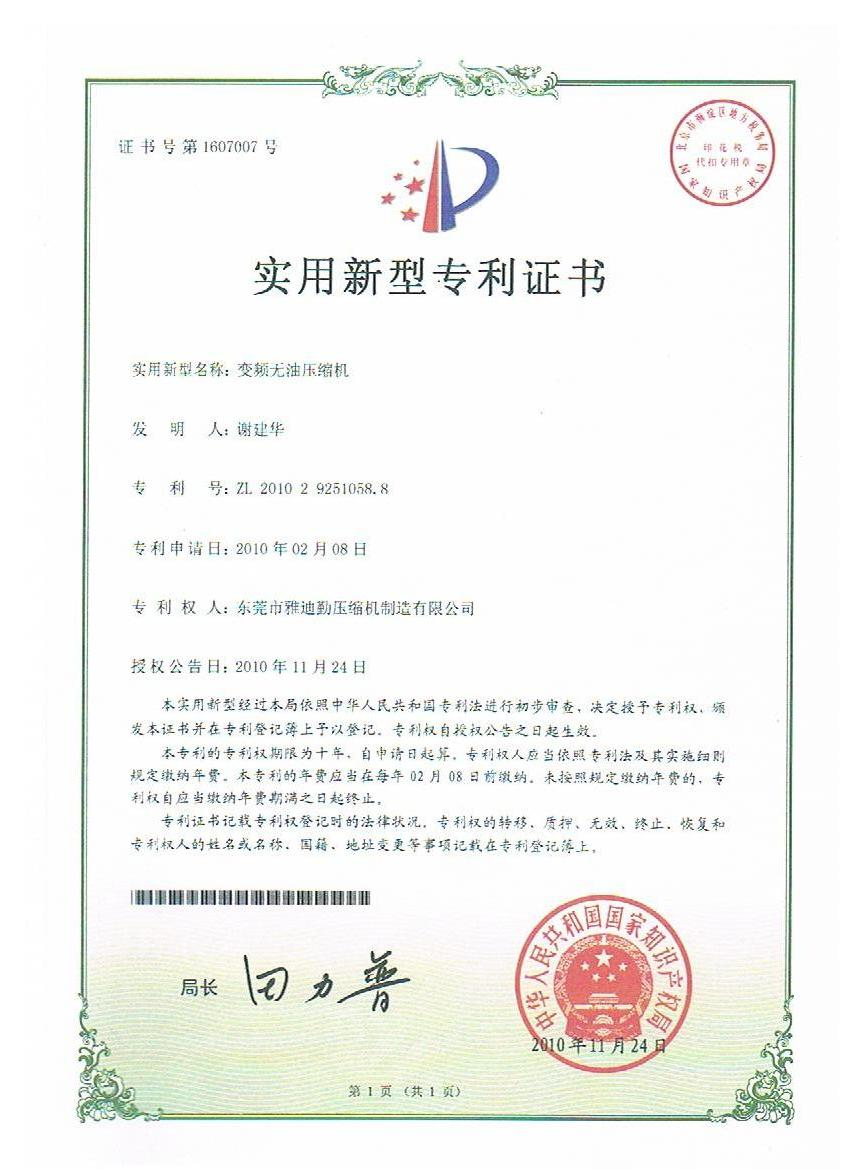 The utility model patent certificate of oil free variable speed drive air compressor