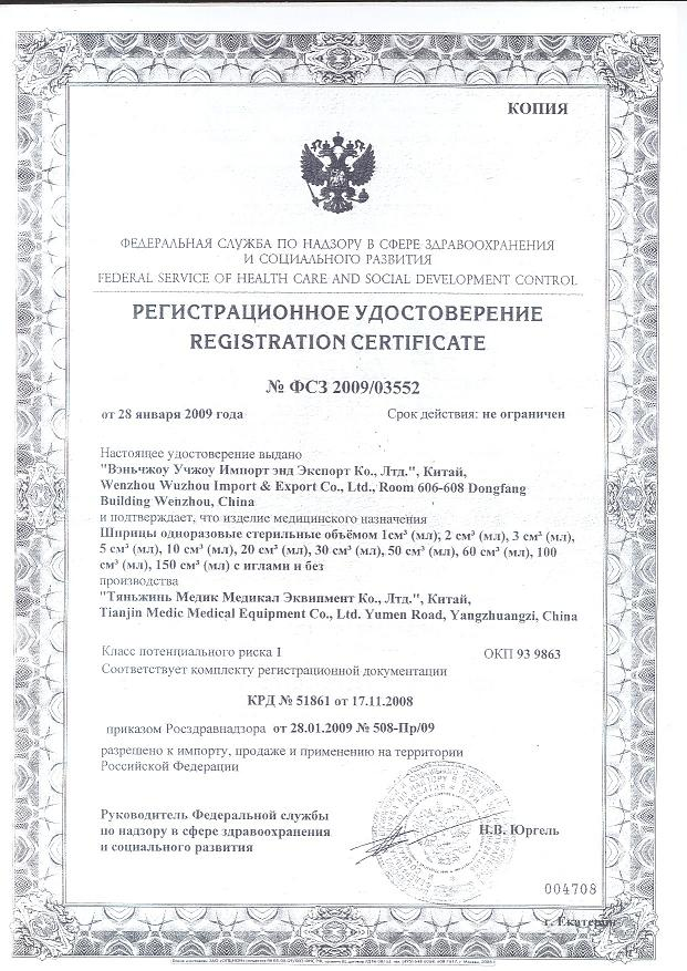 RUSSIA CERTIFICATE for INFUSION SET