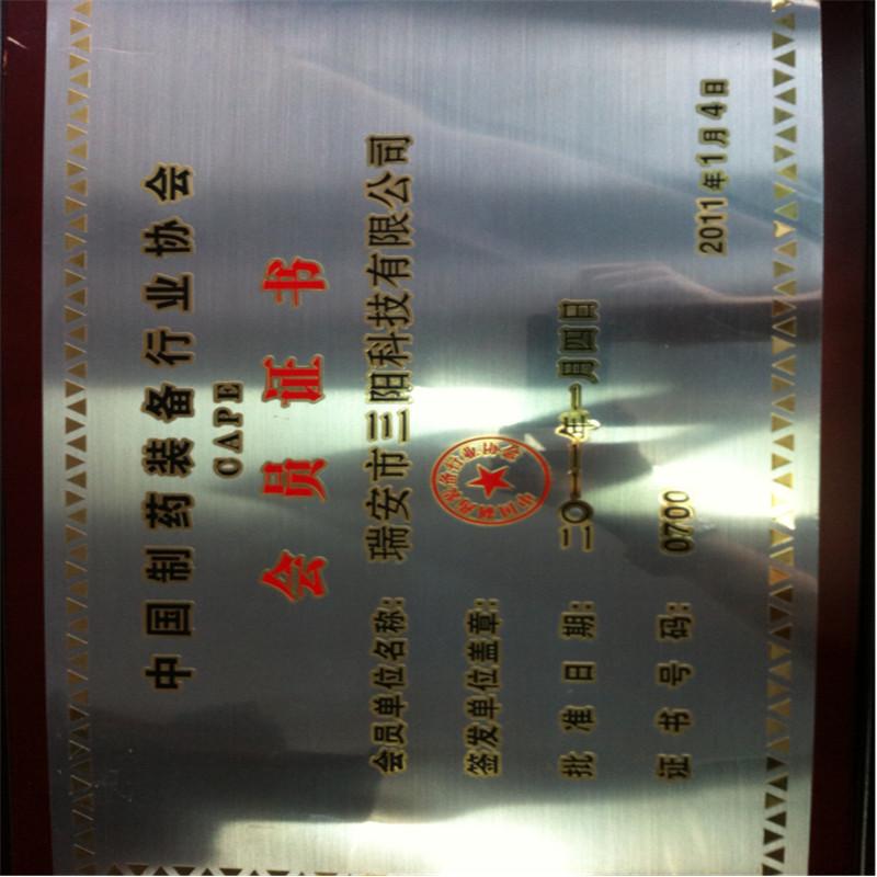 Pharmaceutical Equipment Membership Certificate