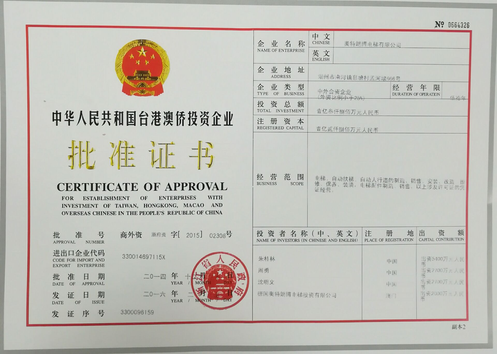CERTIFICATE OF QPPROVAL for establishment of enterprises with investment of Taiwan, HongKong, Macao and overseas Chinese in PRC