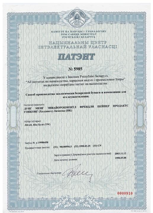 The Republic of Belarus Patent Certificate