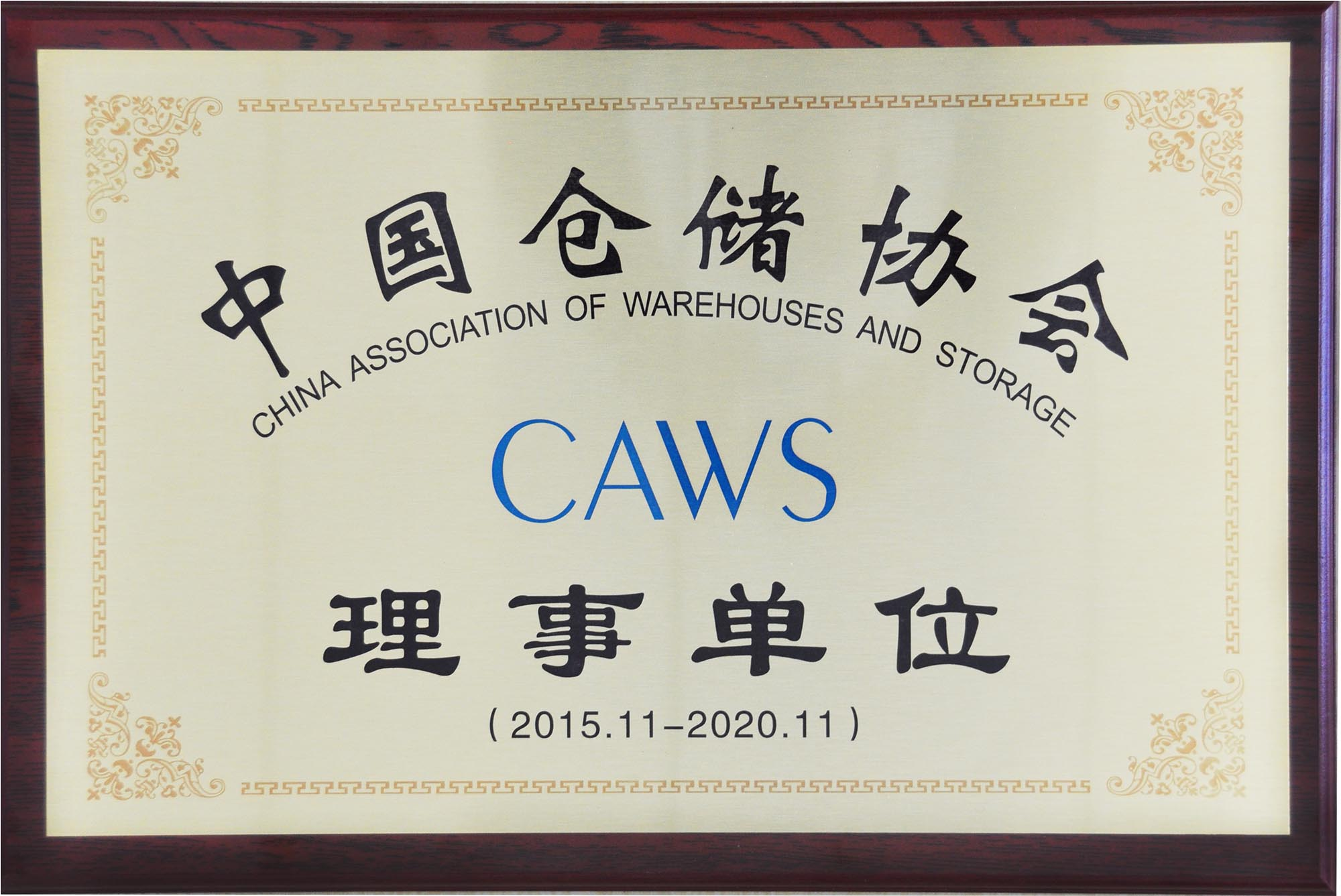 Hebei Woke is appointed with the Council unit of China Storage Association