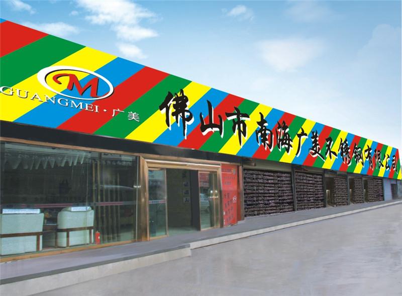Guangmei