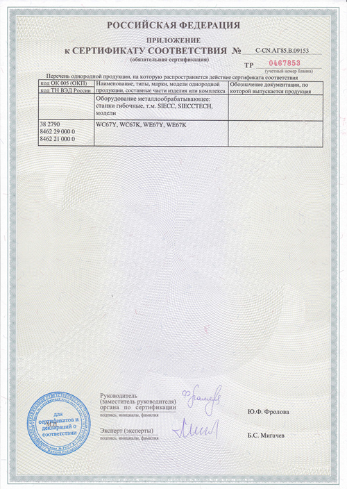 RUSSIA GOST CERTIFICATION FOR PRESS BRAKE 2
