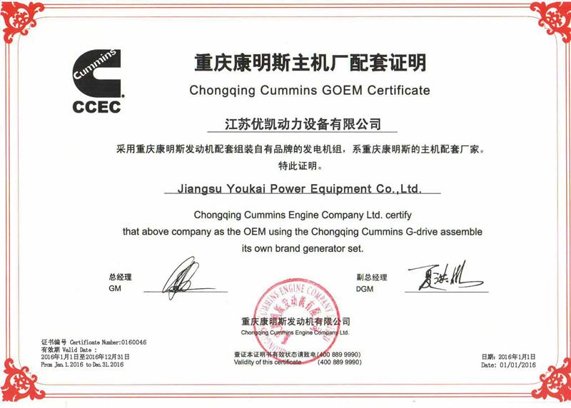 CCEC Diesel Generator Set Authorization