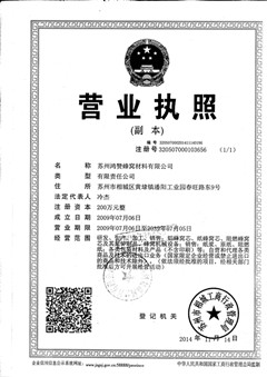 CERTIFICATE OF SUZHOU BEECORE HONEYCOMB MATERIALS CO.,LTD