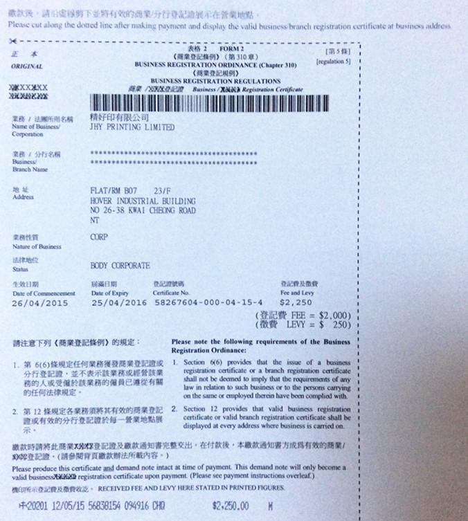 busniess registration certificates