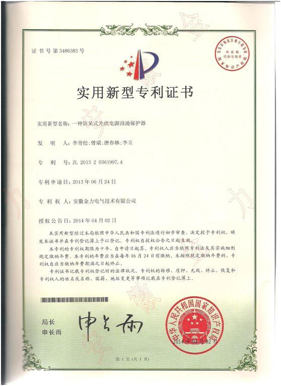 Certificate of utility model5