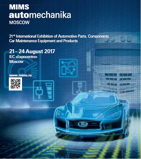HUIHAI will participate in MIMS Automechanika Moscow 2017