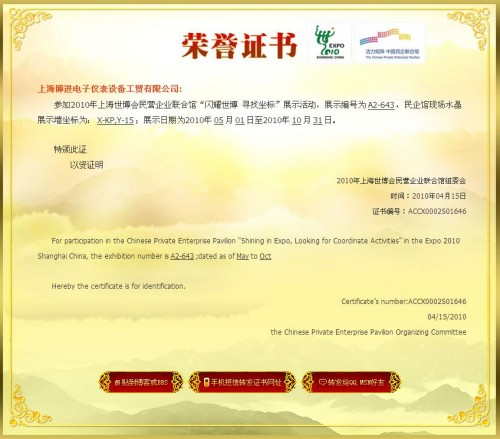 Expo Certificate