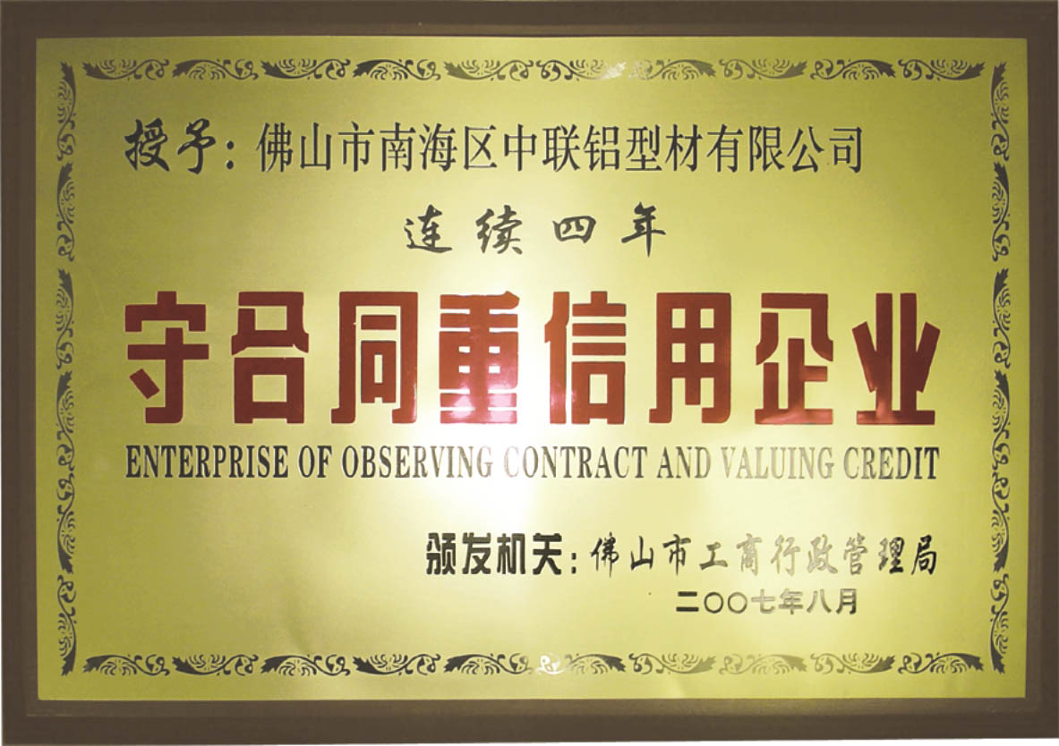 ENTERPRISE OF OBSERVING CONTRACT AND VALUING CREDIT