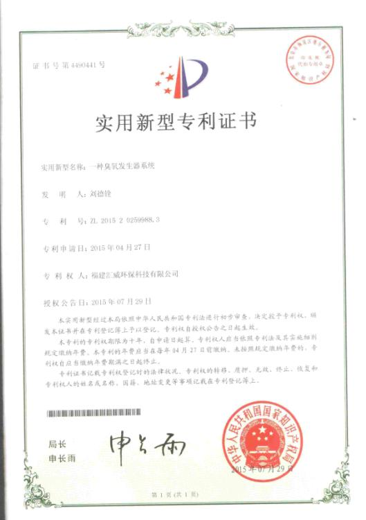Ozone generator system patents