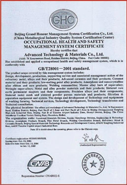 GB/T28001