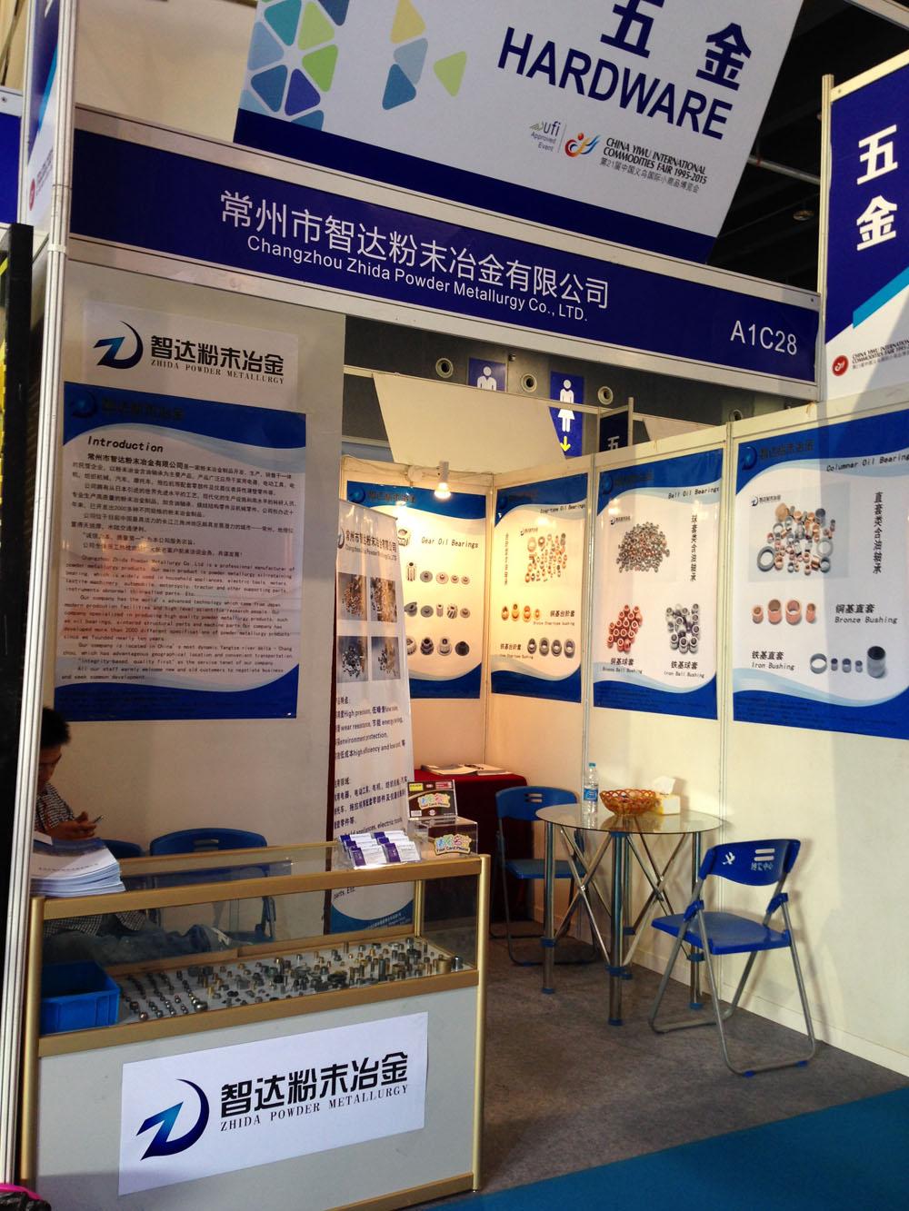 The 21st China Yiwu International Commodities Fair