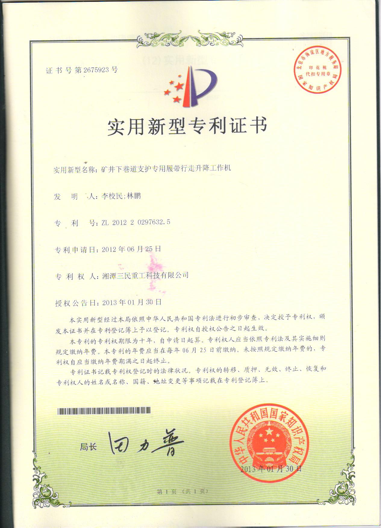 Innovation Certification