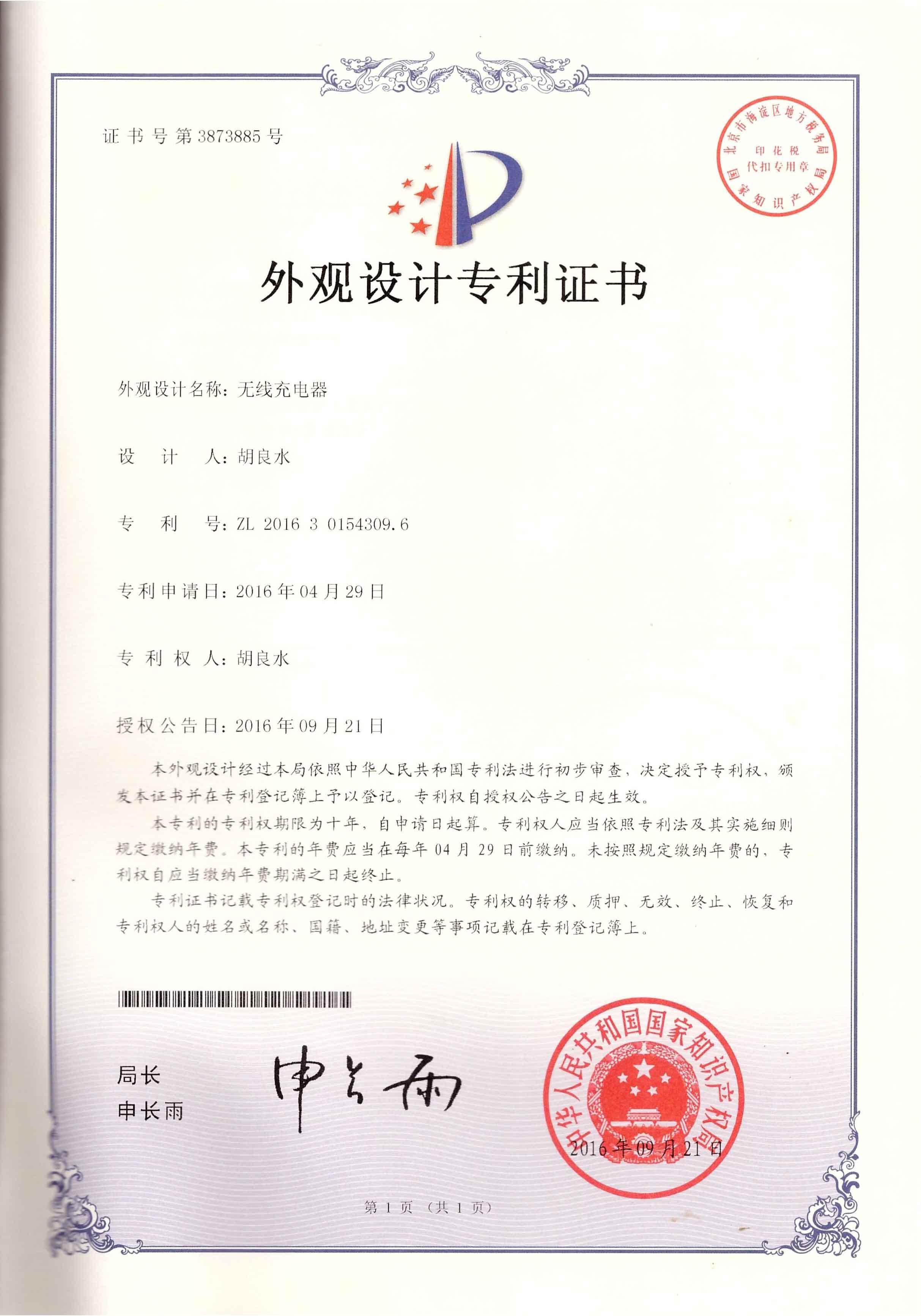 Design patent 02