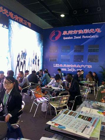 2015 Guangzhou Fair