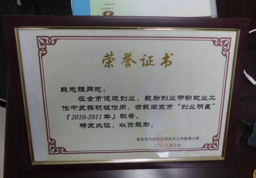 a Nanjing Government award Entrepreneur Star in 2011