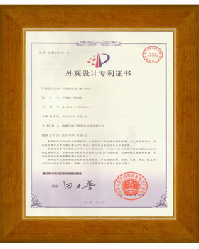 Patent of QF-903 Designs Certificate