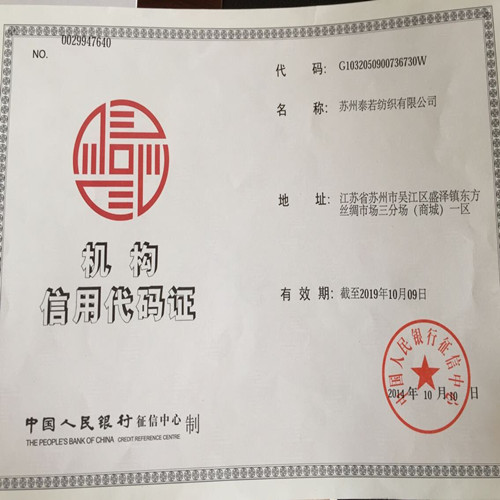 Certificate of Institution credit code certificate