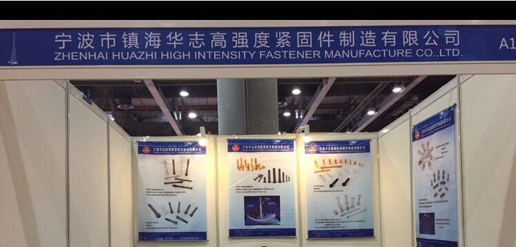 2016 Expo in Guangzhou