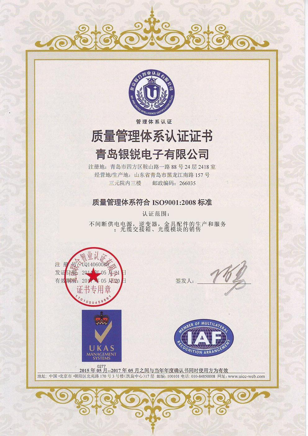 ISO9001 (Chinese)