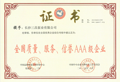 National Quality service reputation AAA class company certificate
