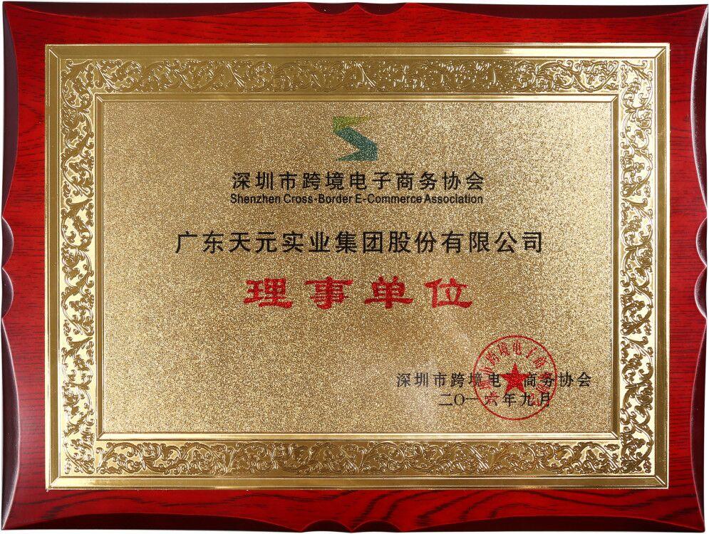 Shenzhen Cross-Border E-commerce Association Member