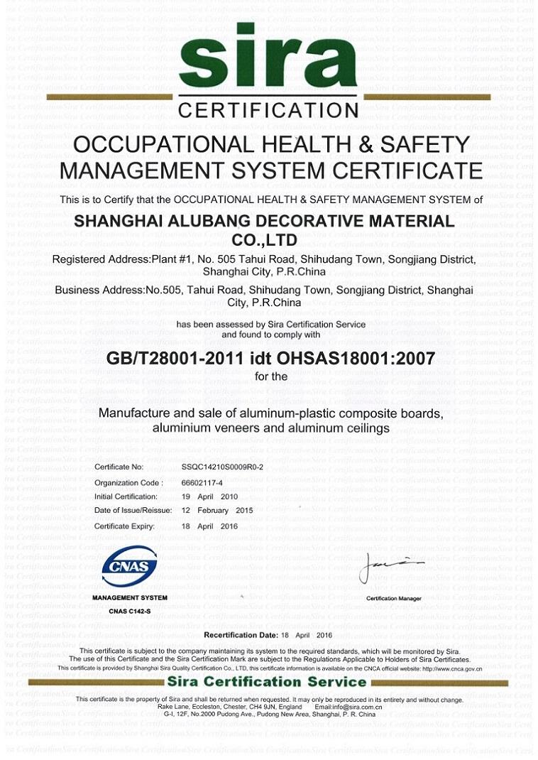 OHSAS18001 alubang