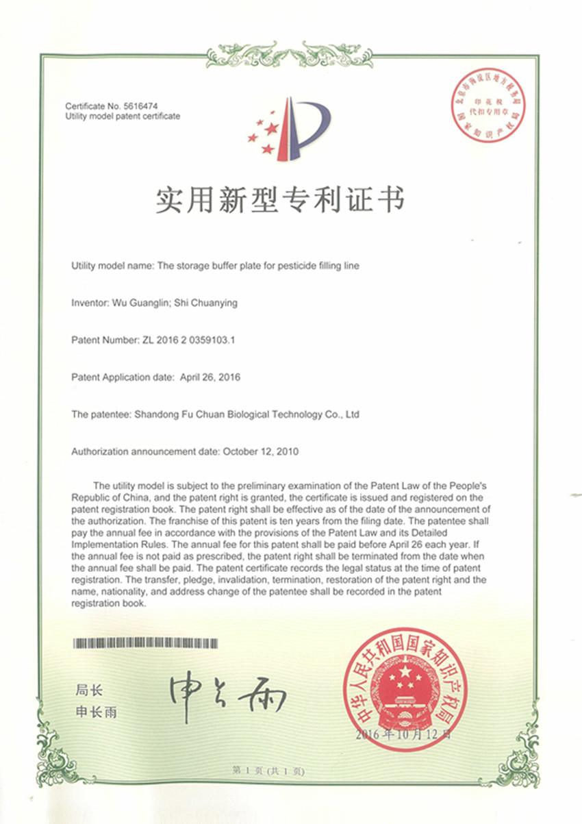 patent -1