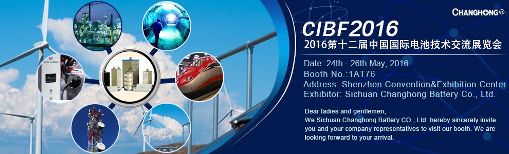 CIBF2016