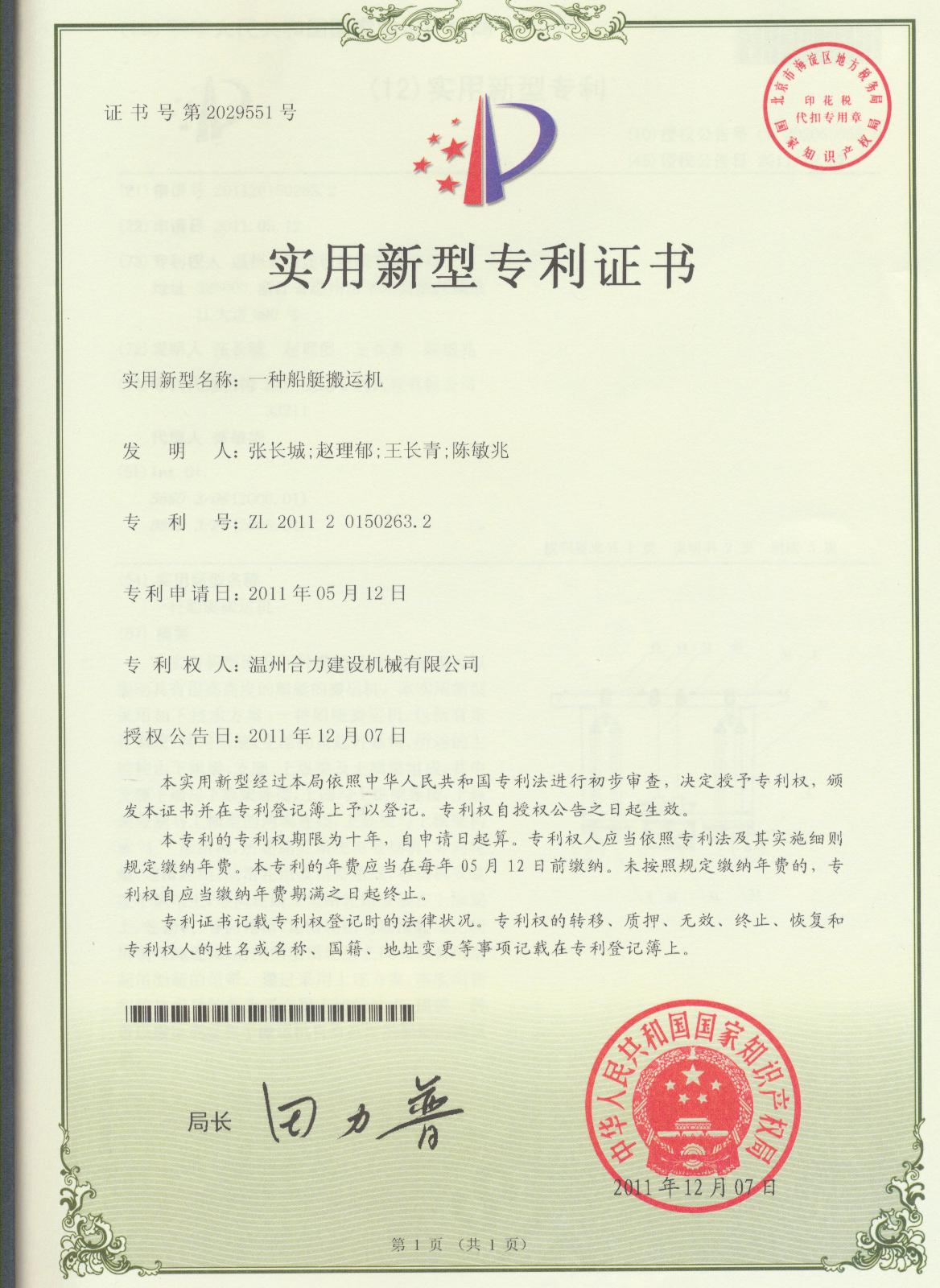 The Utility Model Patent Certificate of Marine Hoist