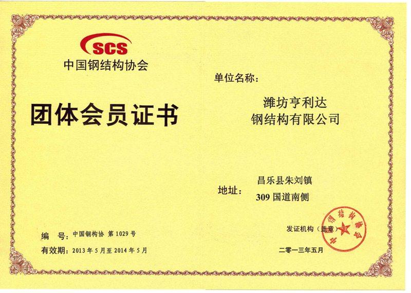 SCS Certificate