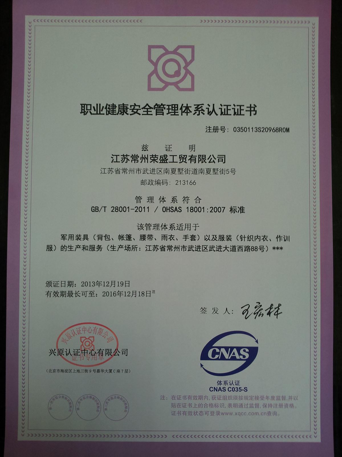 OHSAS 18001:2007 CERTIFICATE