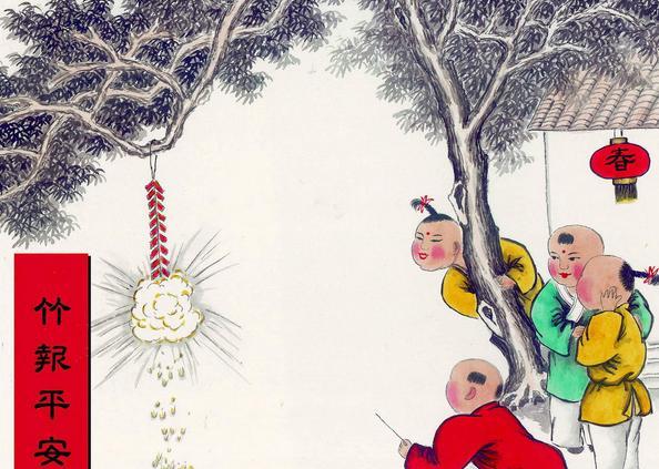 2016 Spring Festival Holidays