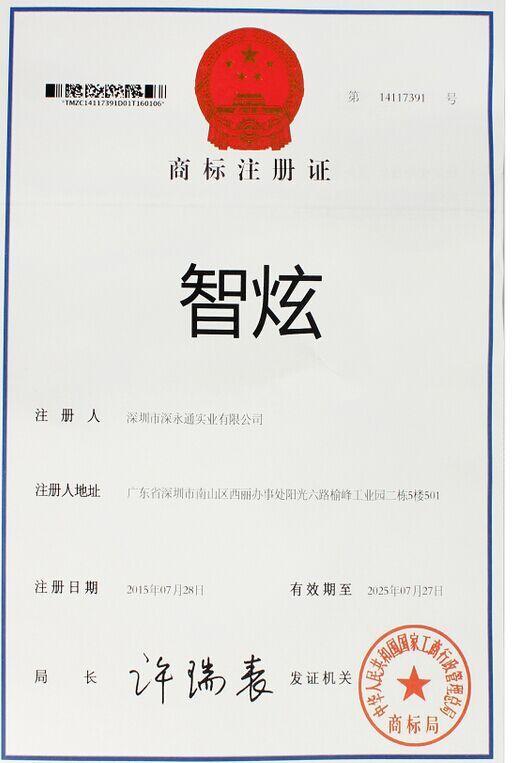 Brand ZHIXUAN