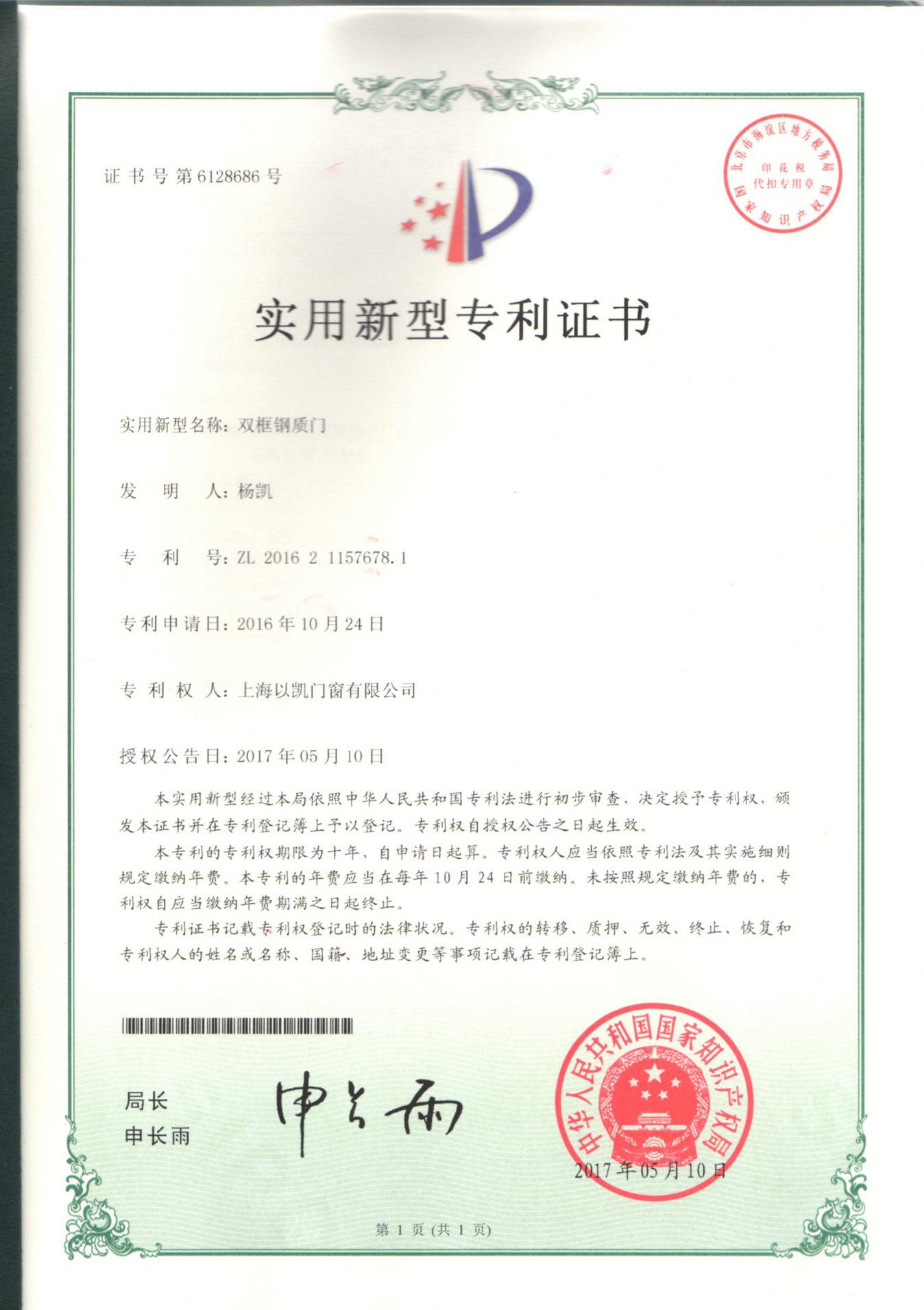 Door Patent